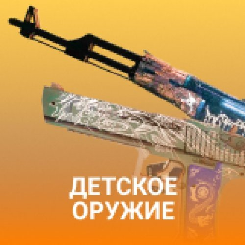 Оружие Counter-Strike